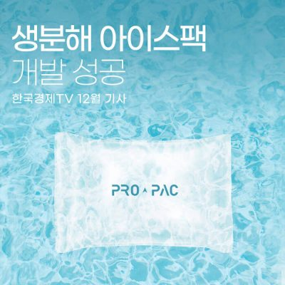 Green company PRO-PAC, Development of eco-friendly ice pack