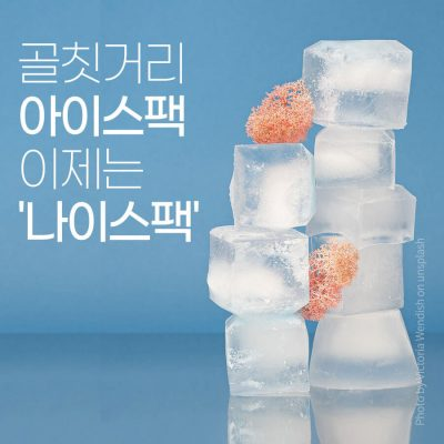 News|'Biodegradable Ice Pack' will be availible soon