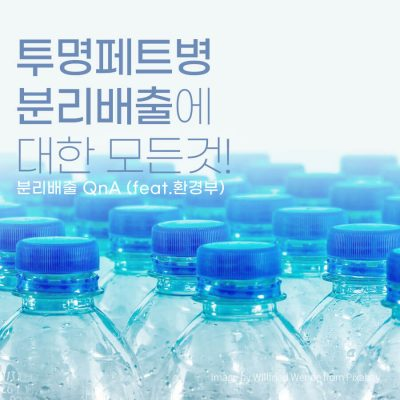 Korea's transparent separation and discharge policy of pet bottles